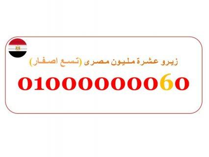 رقمك مميز جدا للبيع رقم 01000000060 زيرو عشرة مليون (تسع اصفار) مصرى