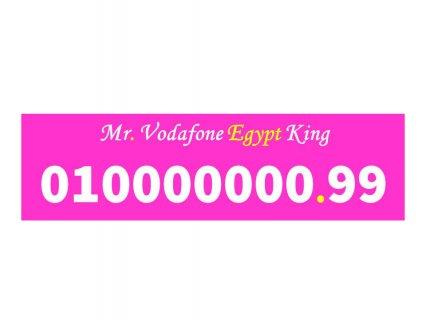 رقمك مميز جدا للبيع رقم  زيرو عشرة مليون 01000000099 (8 اصفار) مصرى