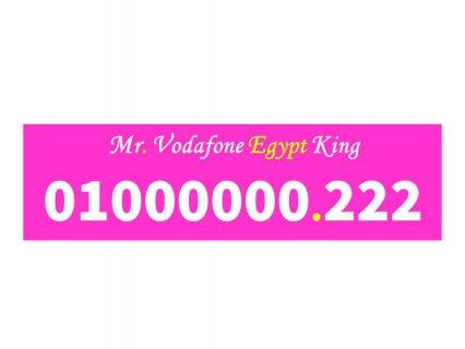 رقمك مميز جدا للبيع رقم  زيرو مليون نادر جدا  01000000222 (7 اصفار) مصري
