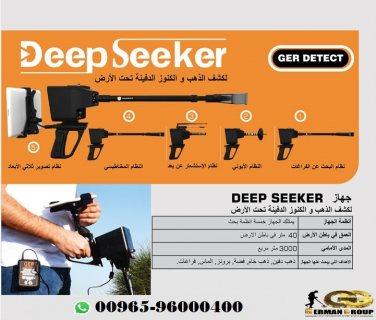 اجهزة كشف الذهب الالمانية فى السعودية | جهاز ديب سيكر 2020