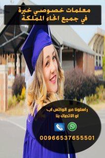 أرقام معلمات خصوصي بالرياض 0537655501