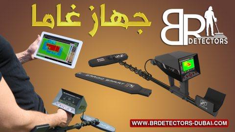 غاما اجاكس - جهاز كشف الذهب التصويري في السعودية