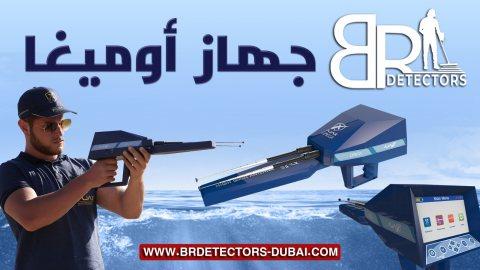 اوميغا اجاكس - احدث اجهزة كشف المياه الجوفية في السعودية