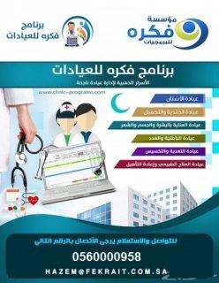 برنامج ادارة المراكز الطبيه