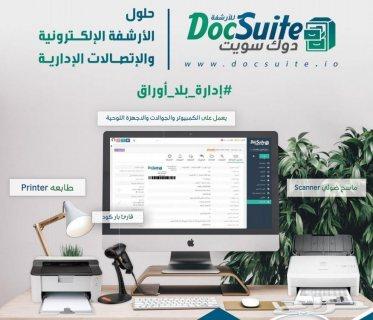 برنامج للأرشفة الألكترونية و الصادر والوارد