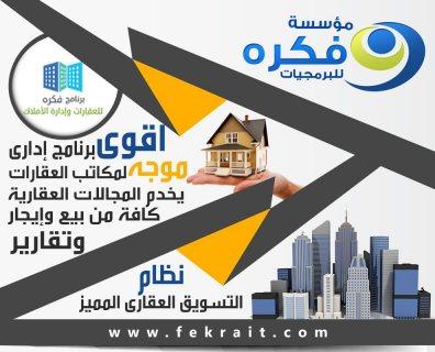 برنامج ادارة عقارات مميز لادارة مكاتب و شركات