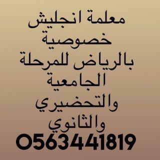 معلمة الرياض الأولي للدروس الخصوصية خبرة طويلة 0563441819