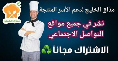 مذاق الخليج لدعم الأسر المنتجة في السعوديه مجانا