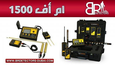 جهاز كشف الذهب والمعادن الاسشتعاري MF 1500 SMART