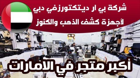 اجهزة كشف المعادن الاصلية من شركة بي ار ديتكتورز دبي