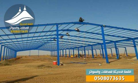 مؤسسة هناجر ومستودعات , بناء هناجر , بناء مستودعات , 0508073635