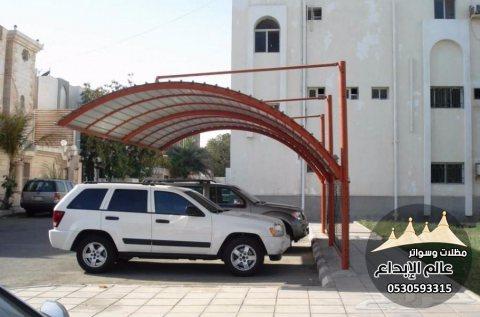 صور مظلات سيارات 2020- أسعار مظلات سيارات في الدمام 0530593315