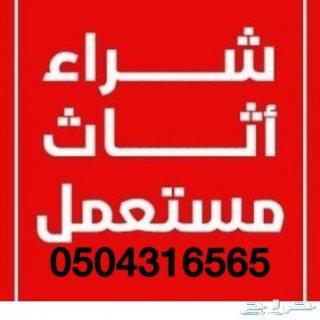 خبراء شراء اثاث مستعمل في الرياض 0504316565