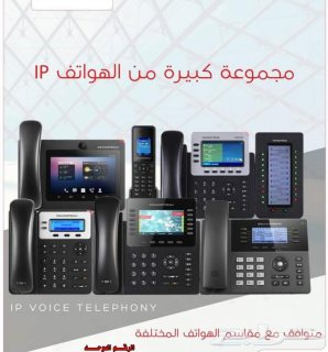 » سنترال جراند ستريم IP telephone
