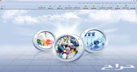 » برنامج صيدليات ومستوصفات مع الملف الالكتروني