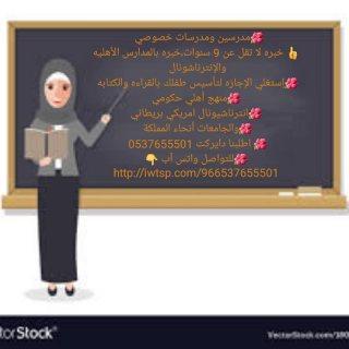 أرقام معلمات خصوصي شرق الرياض0537655501