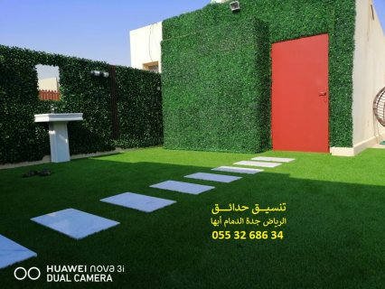 شركة تنسيق حدائق 0553268634 عشب صناعي عشب جداري