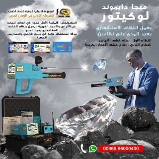الكشف عن الماس والاحجار الكريمة فى السعودية 2020 | ميغا دايموند