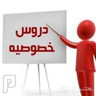 معلمة تأسيس ومتابعة بجده 0542386421 جميع المراحل