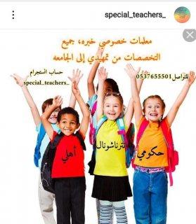 معلمه خصوصية في الرياض0537655501