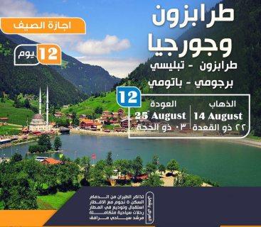 برنامج سياحي 10 ايام في الشمال التركي -  برنامج سياحي عائلي في الشمال التركي