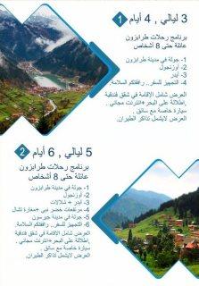 برنامج سياحي الى الشمال التركي - برنامج سياحي الشمال التركي