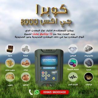 اجهزة كشف الذهب الاحدث فى السعودية كوبرا 8000 الجديد