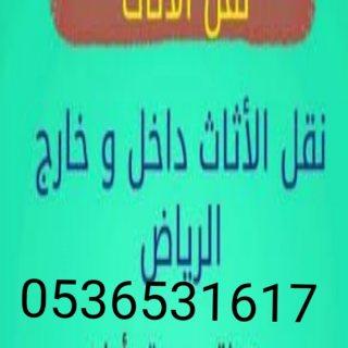 راعي دينا نقل أثاث حي القادسية بالرياض 0536531617 نجار فك وتركيب