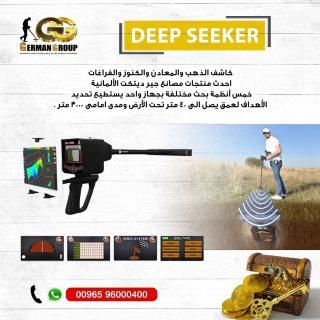 اقوى واعمق اجهزة كشف الذهب فى السعودية   جهاز ديب سيكر