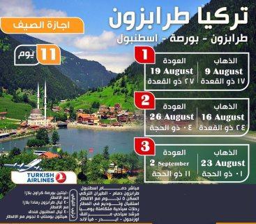 برنامج سياحي طرابزون 5 ايام - برنامج سياحي طرابزون