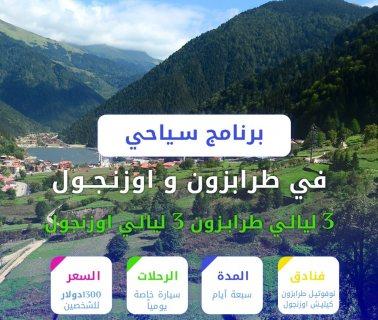 برنامج سياحي في طرابزون المسافرون العرب - برنامج طرابزون السياحي