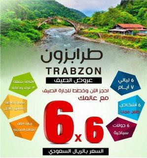 برنامج سياحي في طرابزون لمدة 10 ايام - الشمال التركي سياحة