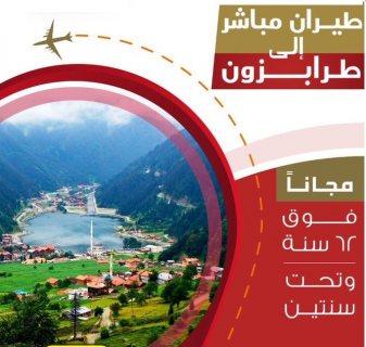 الشمال التركي المسافرون العرب - برنامج سياحي في الشمال التركي