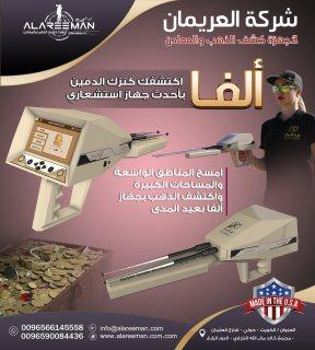 جهاز ALPHA | جهاز الكشف عن الذهب والكنوز | شركة العريمان