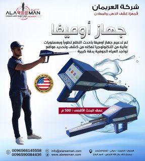 جهاز AJAX OMEGA | جهاز كشف المياه والابار