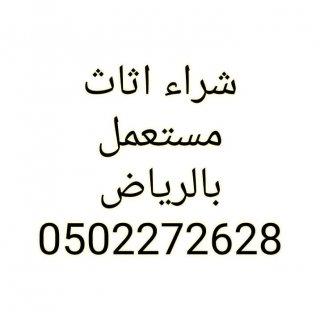 شراء أثاث مستعمل حي الملك فهد 0502272628