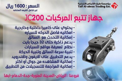 كاميرا تتبع و مراقبة السيارات JC200