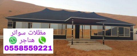 تركيب وتفصيل بيوت شعر في الرياض 0558559221 أجمل تصاميم وصور بيوت شعر ملكية