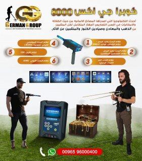 جهاز كوبرا 8000 احدث اجهزة كشف الذهب فى السعودية 2020