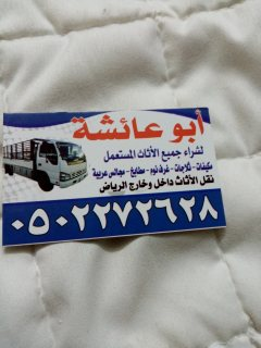 شراء غرف نوم مستعمله حي الياسمين 0502272628