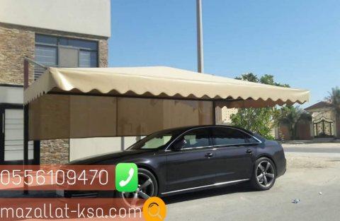 مظلات مواقف سيارات, مظلات حدائق افضل مظلات سيارات ,0556109470