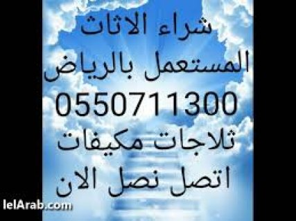 شراء الاثاث المستعمل بالرياض 0550711300 اتصل الان