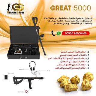 اقوى اجهزة كشف الذهب والكنوز فى السعودية جريت 5000