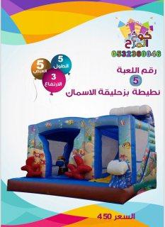 بيع نطيطات .. نطيطات للبيع .. الرياض 0502008264