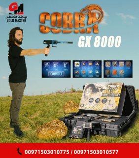 جهاز كشف الذهب فى السعوديه جهاز كوبرا جي اكس 8000