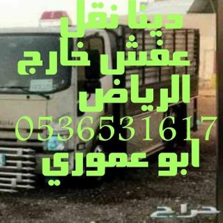 راعي دينا نقل عفش بالرياض 0536531617 ابو بشير ونشتري جميع الأثاث