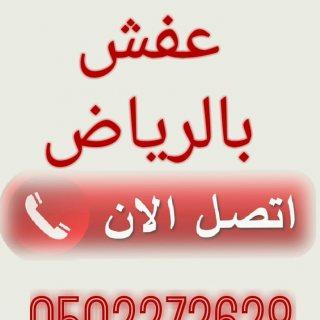 دينا نقل عفش حي ظهرة لبن 0502272628