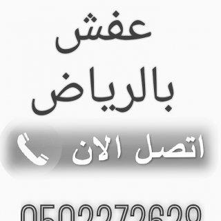 دينا نقل عفش حي الغدير 0502272628
