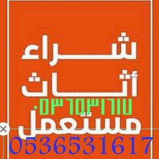 نقل عفش جميع أحيا الرياض 0536531617 ابو رهف