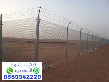 تركيب شبوك البيوت والملاعب و الأراضي و الإستراحات 0559942229